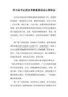 学习武汉考察重要讲话心得感悟