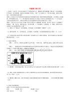 广东省深圳市文汇中学2020学年八年级历史上册 专题复习练习四(无答案) 新人教版