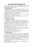 关于中药饮片管理自查情况汇报.doc