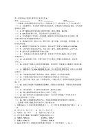 燃气管道工技能竞赛技术试卷A(有答案)
