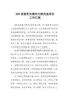 省道常興渭河大橋改造項目工作匯報資料