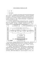 全国水资源综合规划技术大纲.doc