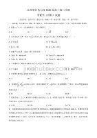 江西省紅色七校2020屆高三第二次聯考理科數學試題附答案