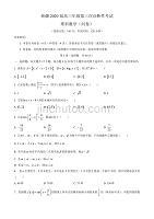 新疆2020屆高三年級第三次診斷性測試數學(理)試題