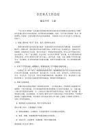 全员育人工作总结 王惠.doc