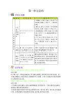苏教版小学数学一年级下册各单元知识清单(完整版