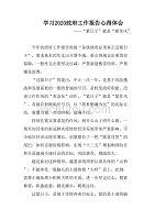 """学习2020政府工作报告心得体会:""""紧日子""""就是""""紧作风"""""""
