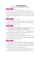 苏教版小学数学二年级下册《第一单元 有余数的除法》单元概述与课时安排