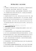 燃气管道工程设计施工技术规定