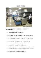 《精编》中餐厨房会议与防火安全制度