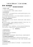 八上政治6-10课知识点总结.doc