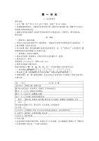 部編版六年級語文下冊教學設計(教案)