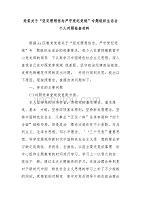"""黨委關于""""堅定理想信念嚴守黨紀黨規""""專題組織生活會"""