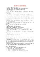 陕西省西安市第七十中学八年级历史下册 第二单元 建设社会主义道路的探索复习提纲 北师大版