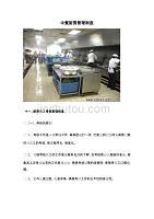 《精编》中餐厨房员工考核管理制度