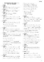 2020届高考实战3套卷-全国卷(一)数学(文) 试题答案