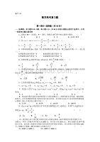 數學高考復習題02