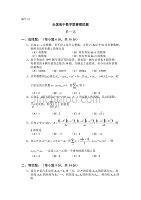 全國高中數學聯賽模擬題01