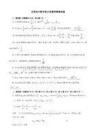 全國高中數學聯合競賽預賽模擬題