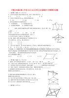 寧夏紅寺堡區第三中學八級數學期中.doc