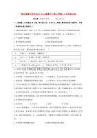 湖北省黄冈市罗田县2020届高三历史上学期11月月考试题[含答案].doc