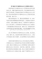 學習新時代中國特色社會主義思想研討發言2