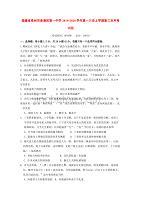 福建省泉州市泉港区第一中学2019-2020学年高一历史上学期第二次月考试题[含答案].doc