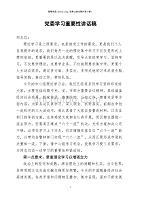 党委学习重要性讲话稿