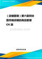 2020年(店铺管理)第六章阿依莲终端店铺的商品管理OK版