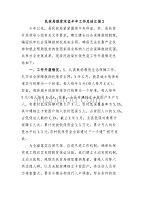 民政局脫貧攻堅半年工作總結匯報2