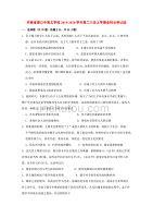 河南省周口中英文学校2019-2020学年高二历史上学期全科竞赛试题[含答案].doc