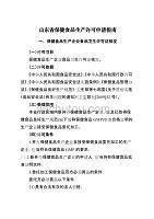 【行业】山东省保健食品生产许可申请指南