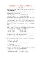 湖北省钢城四中2019-2020学年高一历史上学期期中试题[含答案].doc