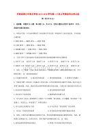河南省周口中英文学校2019-2020学年高一历史上学期全科竞赛试题[含答案].doc
