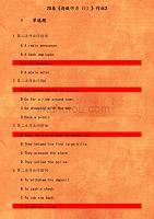 20春《高級聽力(I)》作業2 第二次作業問題15