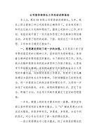 公司宣傳部部長工作總結述職報告