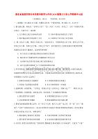 湖北省宜昌市部分示范高中教学协作体2020届高三历史上学期期中试题[含答案].doc