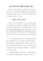 """2020年全國""""兩會""""精神學習心得體會(4篇)"""