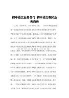 初中語文業務自傳 初中語文教師業務自傳