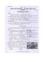 广西桂林、崇左、防城港市2020届高三联合模拟考试文科综合试题含答案