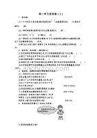 人教版数学六年级下第二单元检测卷(2)