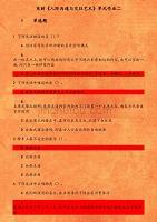 东财《人际沟通与交往艺术》单元作业二 下列说法错误的是