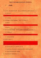 东财《人际沟通与交往艺术》单元作业三 订立合同 协议的各方在合同 协议正式签署时所正式举行的仪式叫