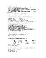 人教版数学四年级下册期末检测 (5)