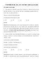 十年高考真题分类汇编(2010—2019)政治专题07 发展社会主义民主政治【含答案】