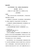 广西桂林、崇左、防城港市2020届高三联合模拟考试语文试题 Word版含答案