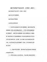 福州市房地产经纪合同(2)