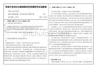 地方政府管理学【0857】西南大学20年6月大作业答案