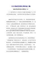 2020两会民法典心得体会(3篇)