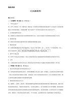 东师2020年春季 《公共财政学》离线考核